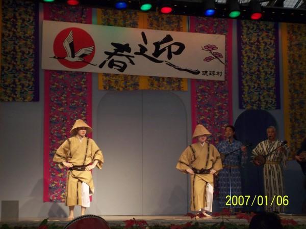 琉球村表演