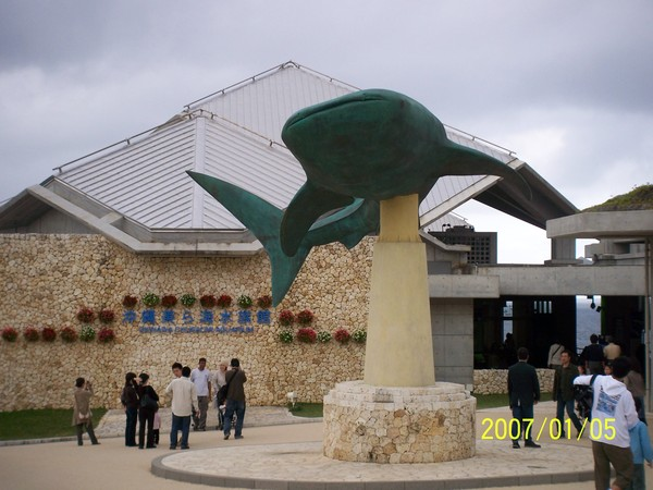 沖繩海博館