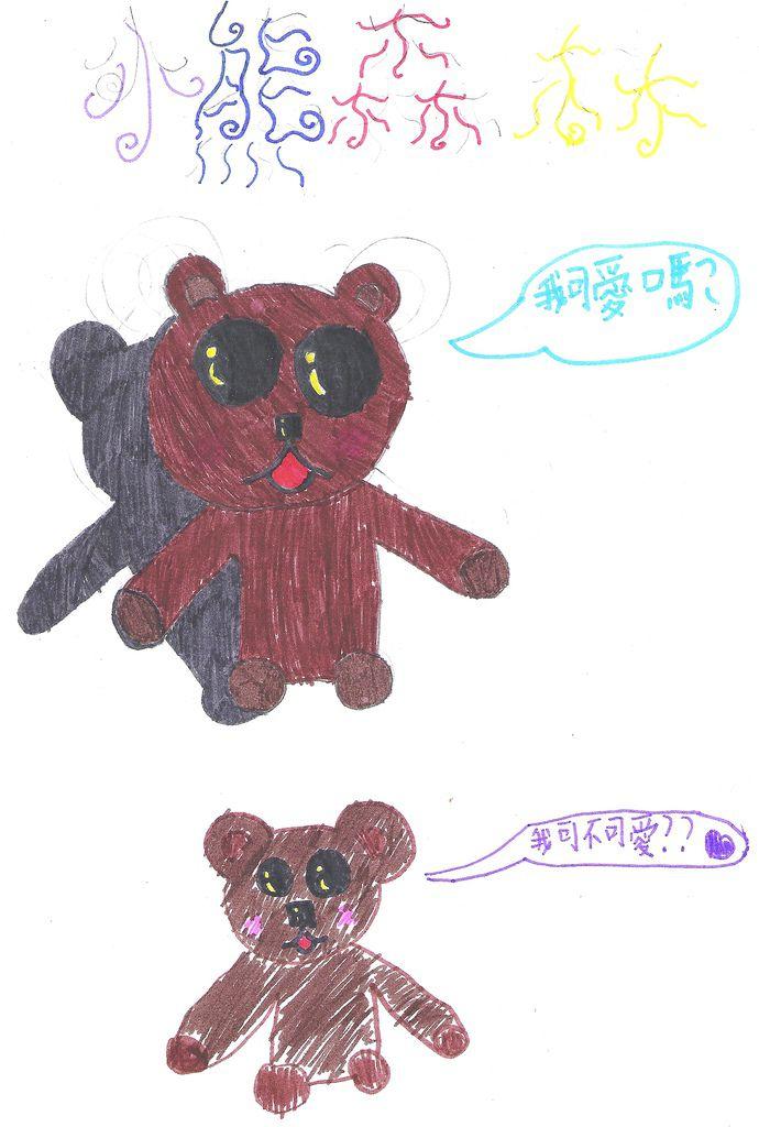 綺綺畫小熊98年5月.jpg