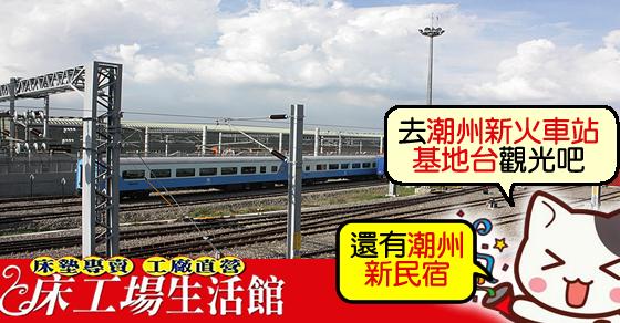 屏東潮州火車站-屏東潮州民宿-高雄鳳山床墊-高雄床墊-屏東床墊