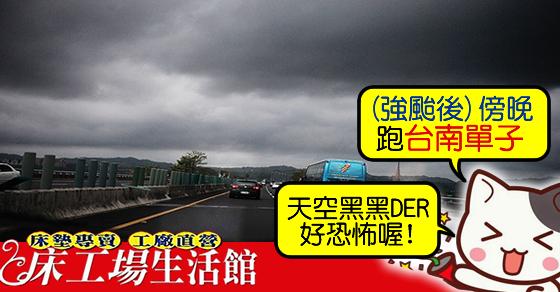 台南市永康區-台南床墊-屏東床墊-高雄床墊