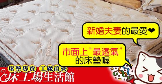 屏東床墊-高雄床墊-thermo-cool-HR呼吸氣墊棉-軟床墊-獨立筒床墊