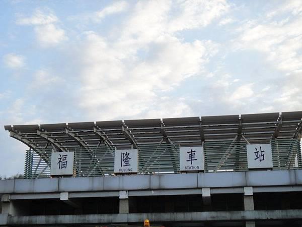 福隆車站大門