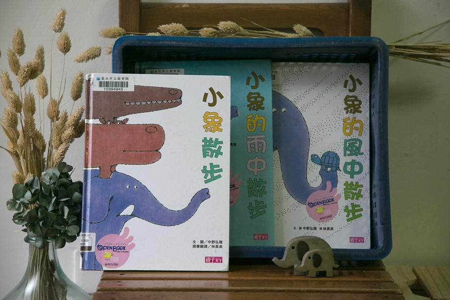 【繪本】小象散步