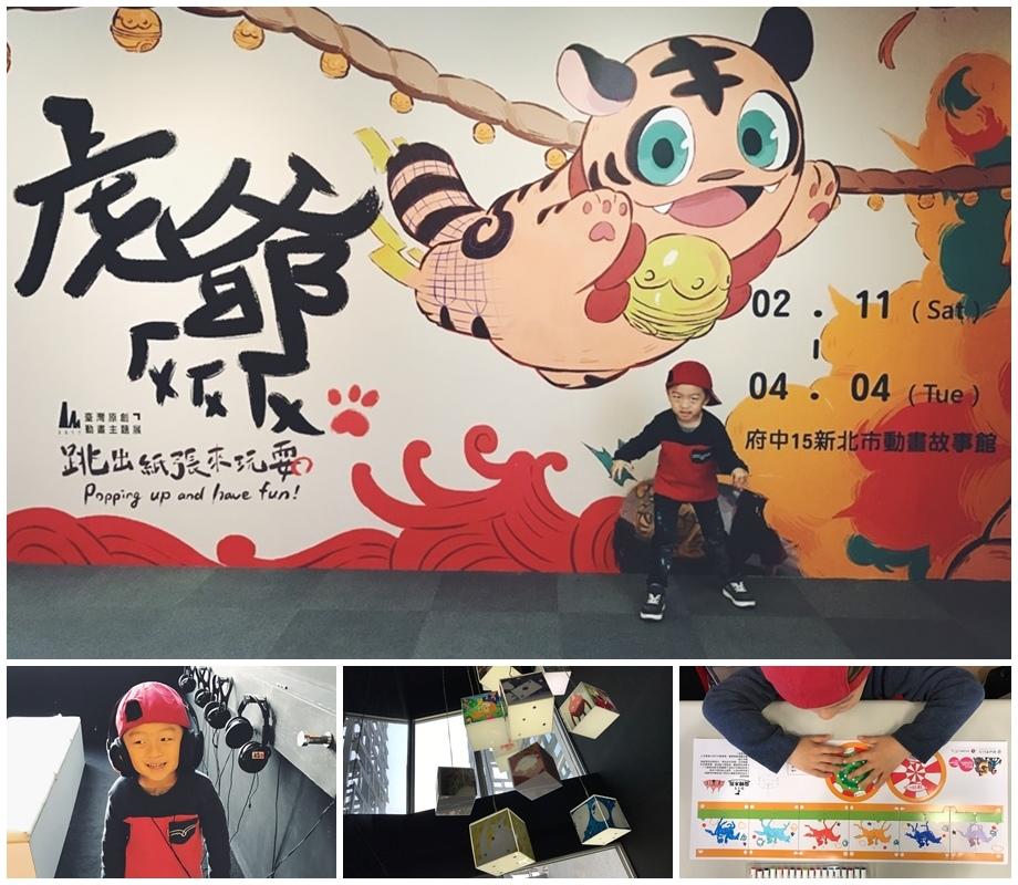 【展覽 DIY活動】好看 好玩的府中15 動畫故事館
