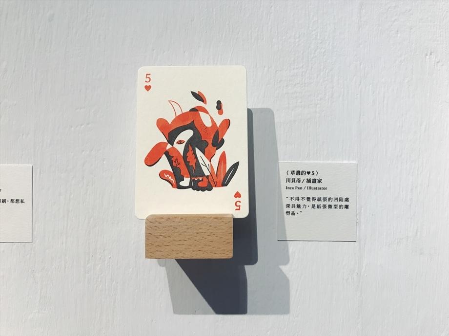 活版玩紙牌 54位創作者紙牌聯展