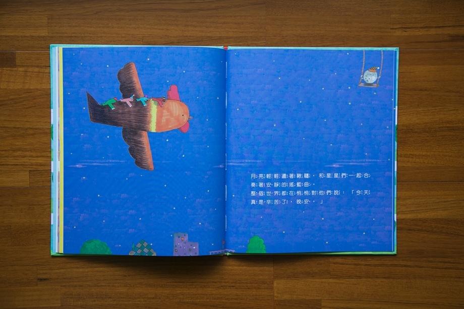 【繪本】小紅飛機上班去 %2F 蔡美保