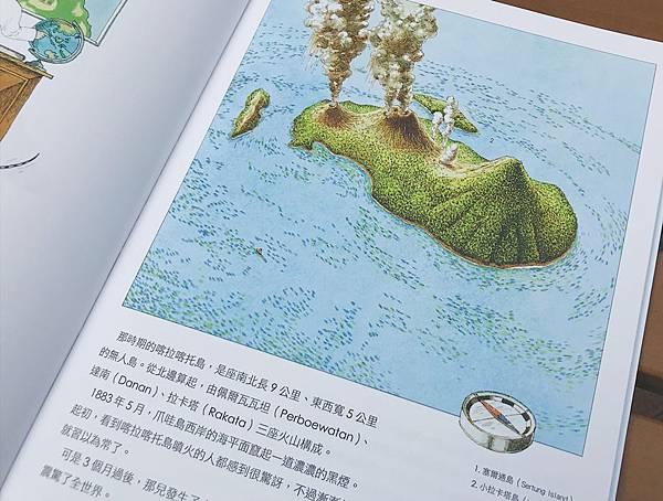失去生物的島嶼