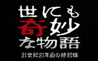 世界奇妙物語 21年目 SP.jpg