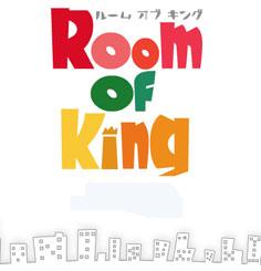 Room of king.jpg