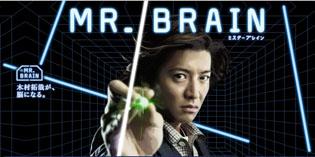 Mr Brain.jpg