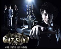 Quiz show 2009.jpg