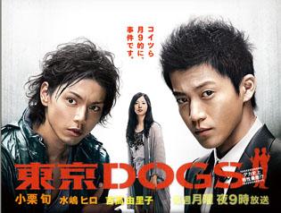 東京DOGS.jpg