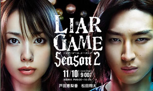 Liar Game II.jpg