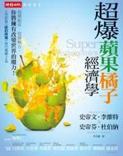 超爆蘋果橘子經濟學.jpg