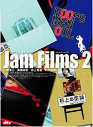 Jam Films 2.jpg