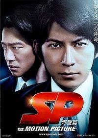 SP型男特警 野望篇.jpg
