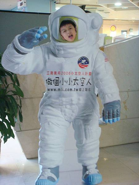 太空人一號