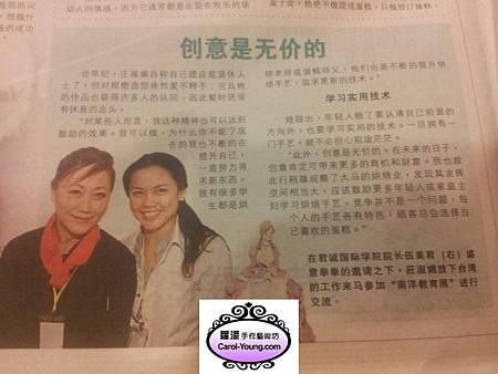 201301南洋商報