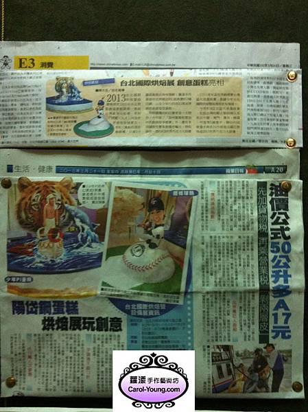 蘿漾上媒體 » 2013台北國際烘焙暨設備展相關報導(中時&蘋果日報)