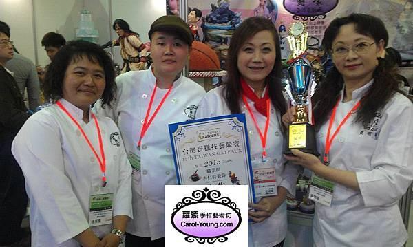 蘿漾獲得2013年3月gateaux盃蛋糕技藝競賽,職業類 糖花工藝組第一名&杏仁膏組佳作。