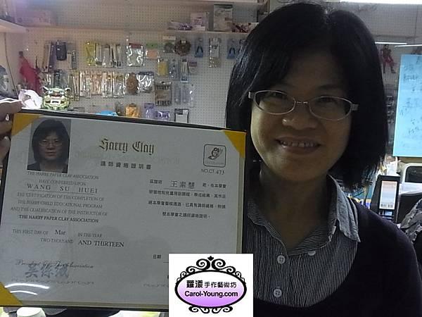 培訓學生王素慧-哈利兒童師資課程201303結業,授予師資證書