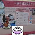 蘿漾團隊台南新光三越西門店 佈展-20130424