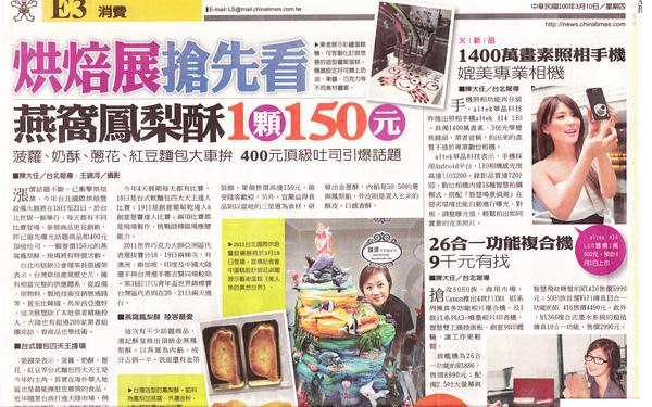 20110310-中國時報.jpg