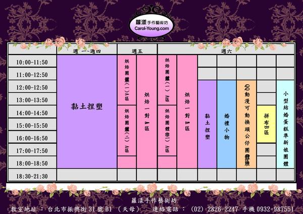 201012月教室分配表