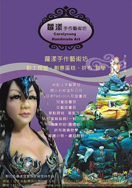 2011年台北國際烘焙暨設備展 DM