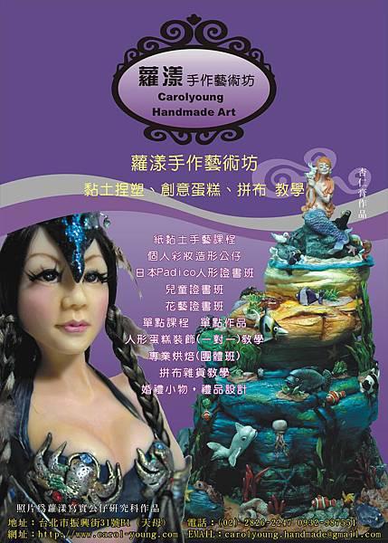 台北國際烘焙暨設備展 蘿漾DM
