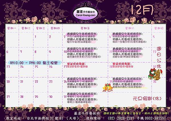 201012月課表.jpg