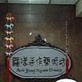2011蘿漾開市09.jpg