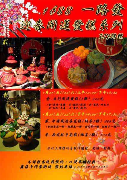 2011-168一路發迎春開運發糕DMB.jpg
