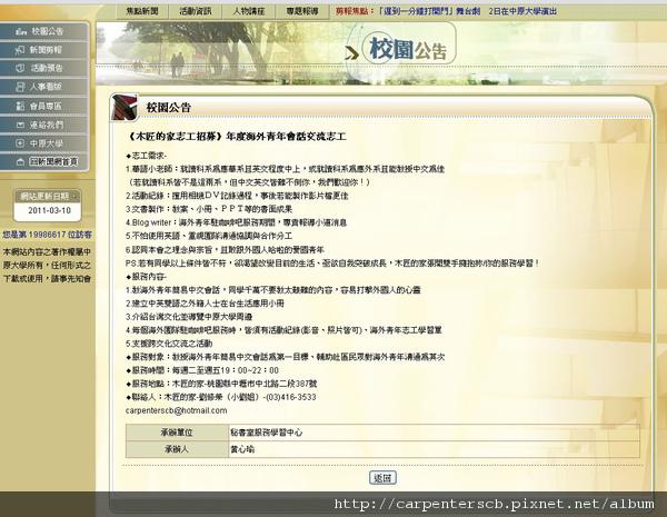 20110310-中原大學首頁-服務學習01.jpg