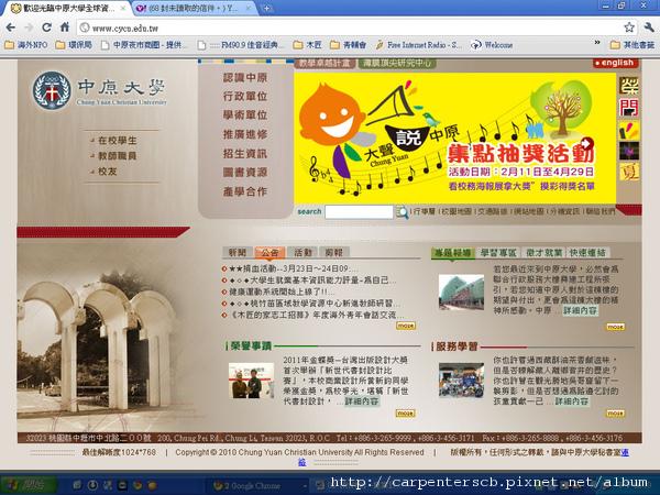 20110310-中原大學首頁-服務學習.jpg