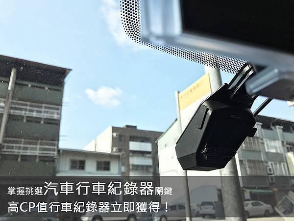 汽車行車紀錄器該怎麼挑選?掌握挑選汽車行車紀錄器關鍵,高CP值行車紀錄器立即獲得!