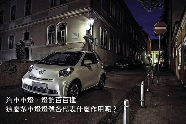 汽車車燈、燈飾百百種,這麼多車燈燈號各代表什麼作用呢?2.jpg