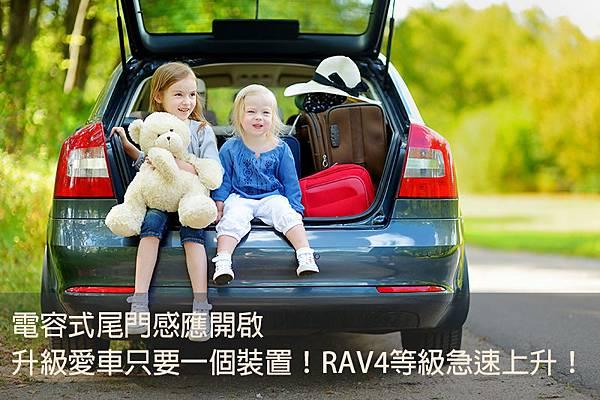 電容式尾門感應開啟,升級愛車只要一個裝置!RAV4等級急速上升2.jpg