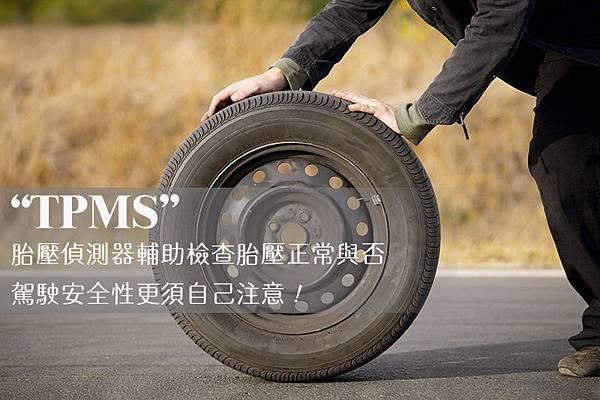 汽車輪胎保養須知│胎壓偵測器輔助檢查胎壓正常與否,駕駛安全性更須自己注意!