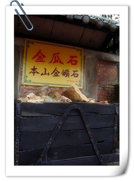 金礦石_修正.jpg