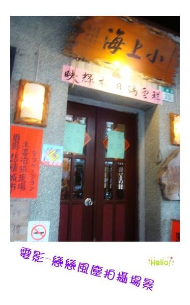 小上海-電影悲情城市拍攝現場_修正.jpg