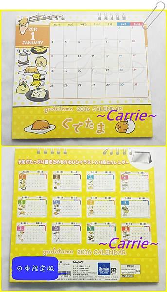 日本大創購買 日本限定 蛋黃哥月曆