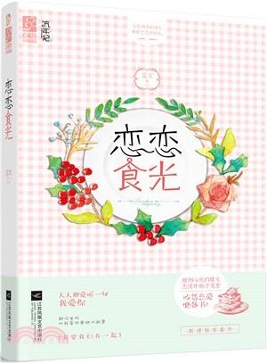 戀戀時光BY藍寶.jpg