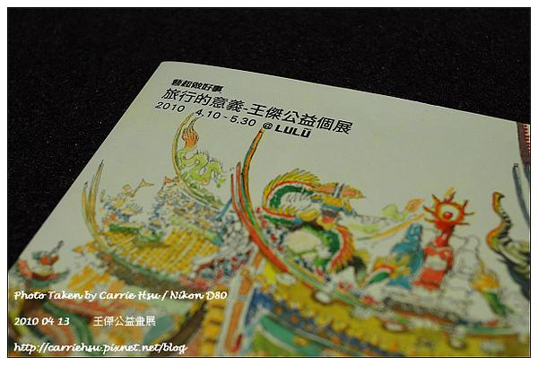 王傑公益畫展