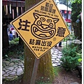 溪頭.妖怪村 (2).jpg