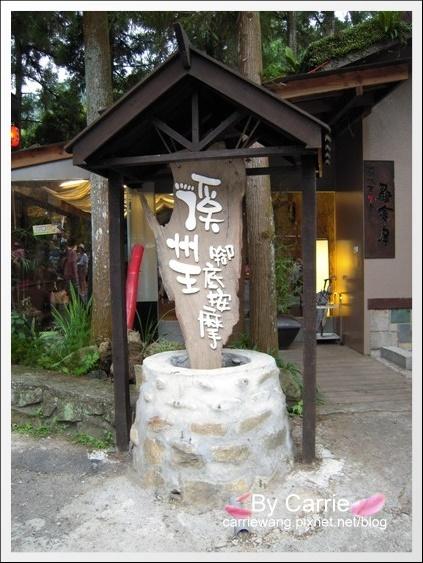 溪頭.妖怪村 (5).jpg