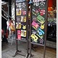 溪頭.妖怪村 (34).jpg