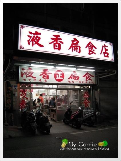 液香扁食+公正包子 (2).jpg