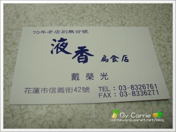 液香扁食+公正包子 (10).JPG